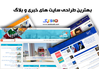 بهترین طراحی سایت های خبری و بلاگ
