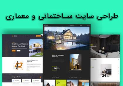 طراحی سایت ساختمانی و معماری