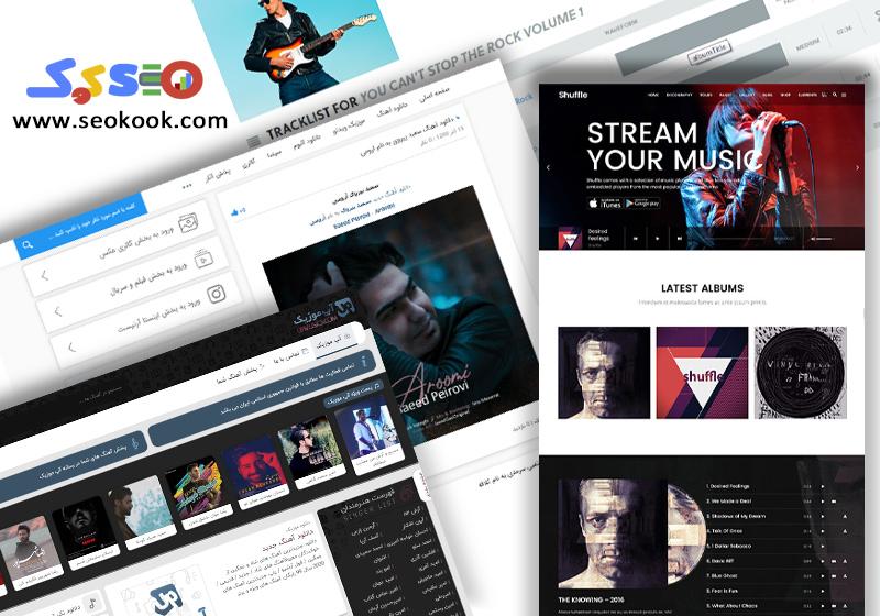 طراحی-سایت-موزیک-و-فیلم-و-سریال