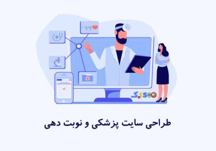 طراحی سایت نوبت داهی و پزشکی